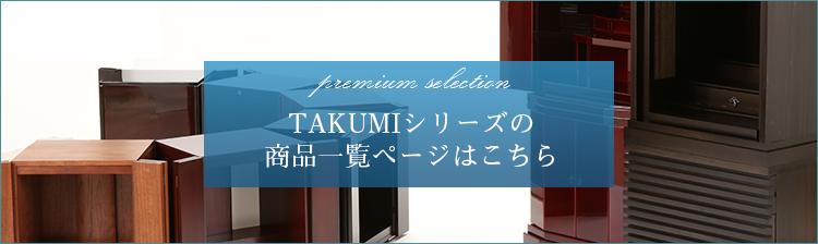 プレミアムセレクション TAKUMIシリーズはこちら