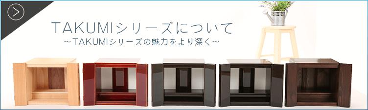 TAKUMIシリーズの詳細はこちら!より深く知って頂けます