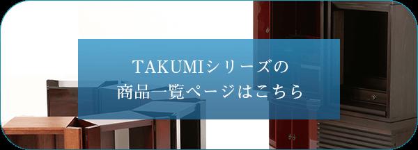 TAKUMIシリーズの商品一覧ページはこちら
