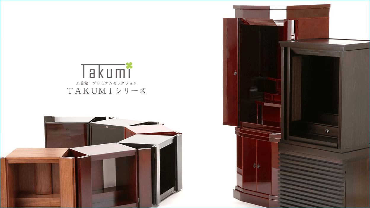 Takumiシリーズページトップ