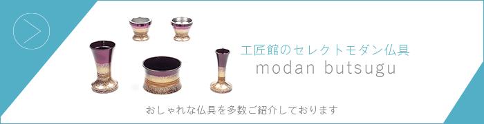 工匠館ではおしゃれな仏具を多数ご紹介しております