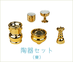 付属仏具 陶器セット (東)