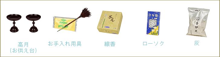 仏具以外に高月(お供え台)、お手入れ用具、線香、ローソク、灰が付属されます