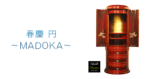 春慶 円の商品リンク