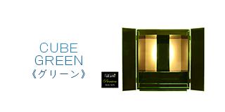 CUBE GREENリンク画像