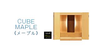 CUBE MAPLEリンク画像