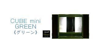 CUBE mini GREENリンク画像