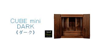 CUBE mini DARKリンク画像