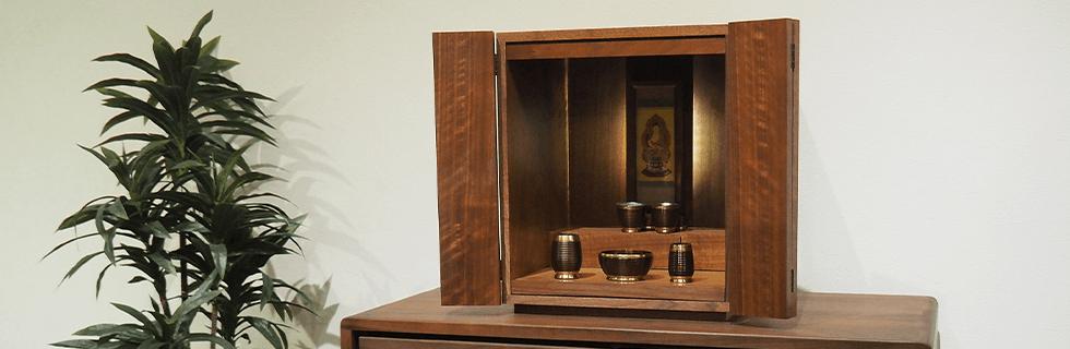 仏壇、コンパクト、モダン、ウォールナット