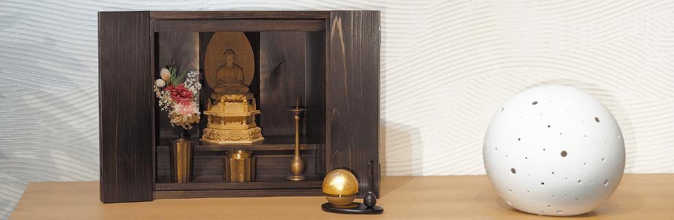 仏壇、コンパクト、モダン