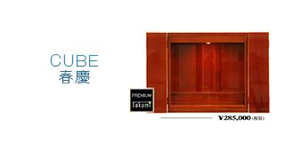 CUBE 春慶